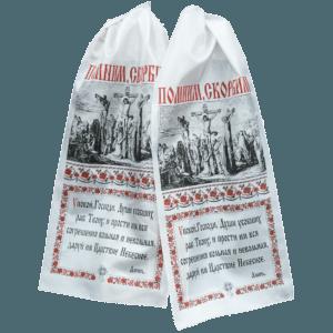 Полотенце ритуальное