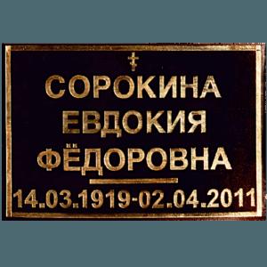Табличка для кладбища
