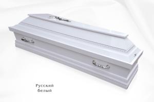 """Гроб элитный """"Русский"""" - белый"""