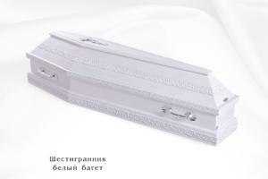 Гроб элитный - шестигранник - белый - багет