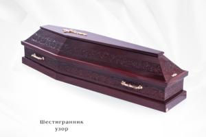 Гроб элитный - шестигранник - узор